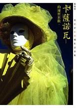 卡薩諾瓦的密狂歡:關耀輝威尼斯彩色攝影故事集