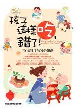 孩子這樣吃,錯了!:18個孩子飲食的誤區