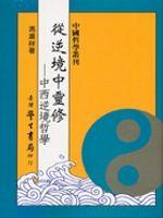 從逆境中靈修:中西逆境哲學
