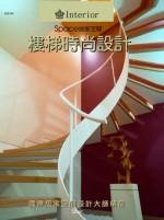 Space居家空間.樓梯時尚設計:國際居家空間設計大師精品