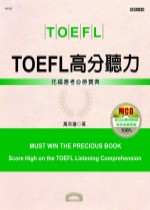 TOEFL高分聽力 =  Must win the precious book score high on the TOEFL listening comprehension : 托福應考必勝寶典 /