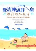 像訓練海豚一樣教育你的孩子 =  Educate your child as train dolphin /
