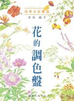 四季水彩素描 :  花的調色盤 /