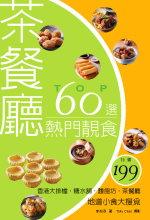 茶餐廳熱門靚食TOP60選 /