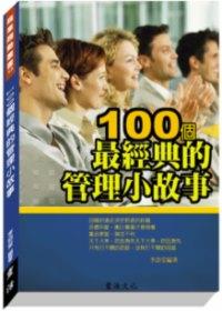 100個最經典的管理小故事