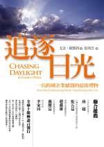追逐日光 :  一位跨國企業總裁的最後禮物 /