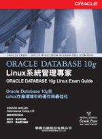 Oracle 10g Linux系統管理專家