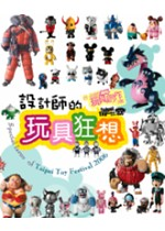 設計師的玩具狂想:2006台北國際玩具創作大展