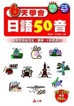 6天學會日語50音