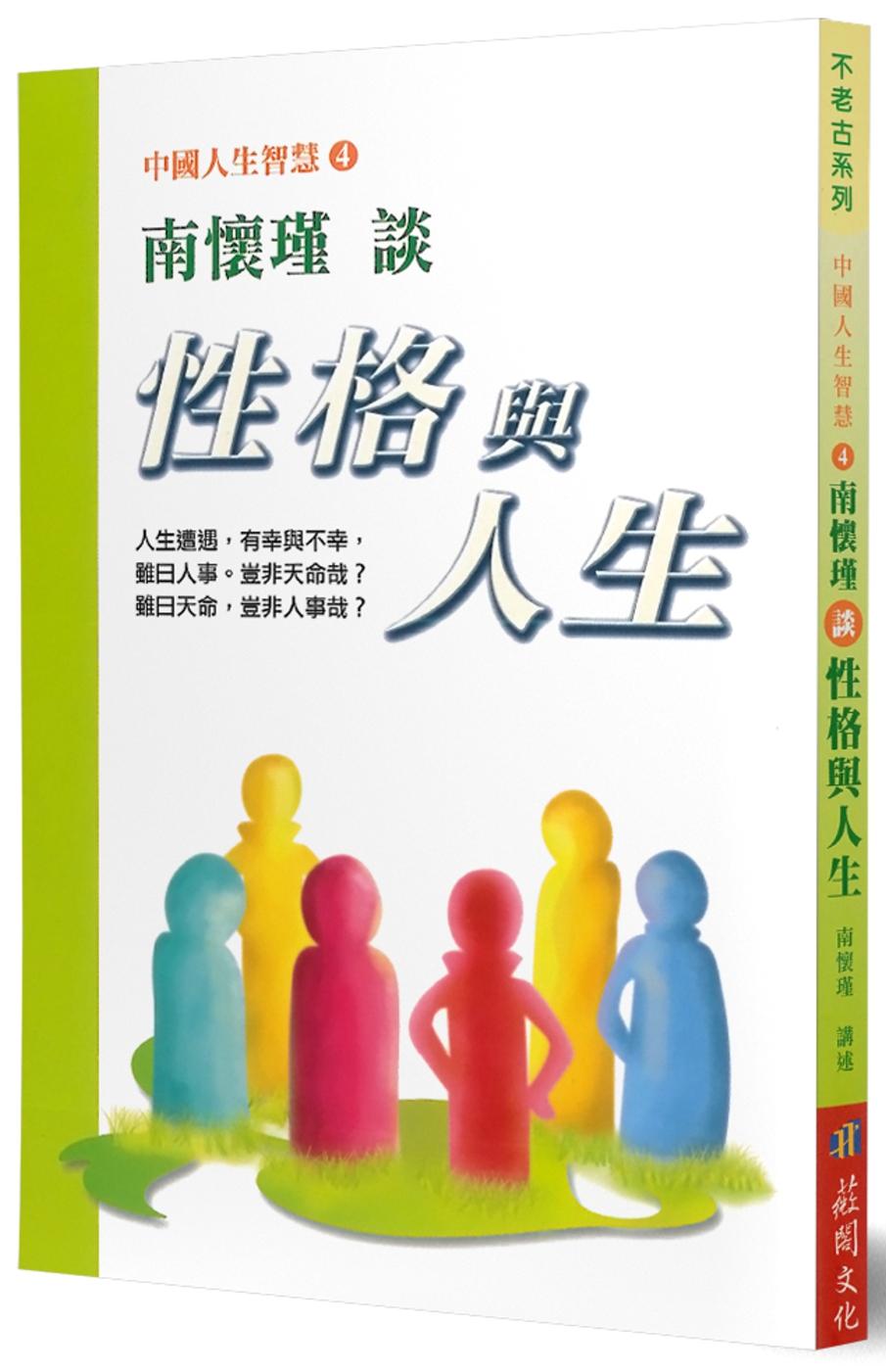 南懷瑾談性格與人生
