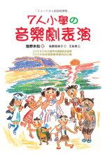 7人小學の歌舞劇表演