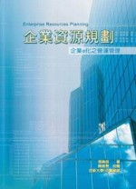 企業資源規劃:企業e化之營運管理
