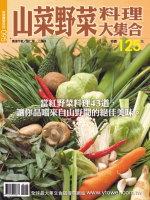 山菜野菜料理大集合
