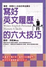 寫好英文履歷的六大技巧 /
