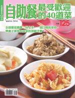 自助餐最受歡迎的40道菜