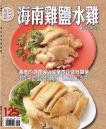 大廚雞肉料理筆記 /