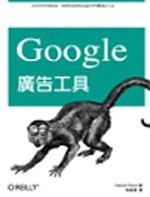 Google 廣告工具