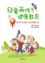 兒童兩性健康教育 :  最自在易懂的兒童身體知識 /