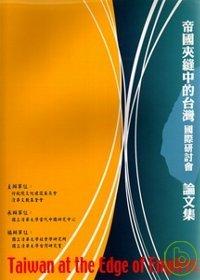 「帝國夾縫中的臺灣」國際研討會論文集