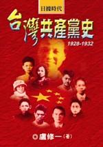 日據時代台灣共產黨史(1928-1932) /