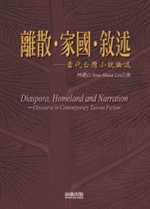離散.家國.敘述 :  當代台灣小說論述 = Diaspora, homeland, and narration discourse in contemporary Taiwan fiction /