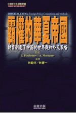 霸權的華夏帝國, 朝貢制度下中國的世界觀和外交策略