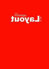 構成InDesign /