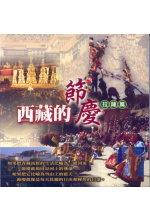 西藏的節慶,拉薩篇