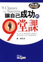 讓自己成功的9堂課 =  9 classes for success /