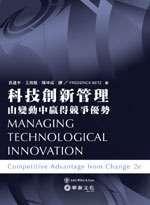 科技創新管理:由變動中贏得競爭優勢