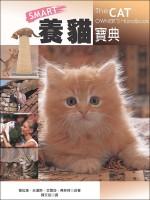 養貓寶典 /