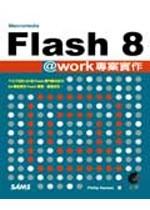 Flash 8@work專案實作