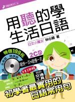 用聽的學生活日語:初學者最實用的常用句