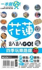 花蓮趴趴GO! :  四季玩樂路線TOP20 /