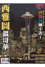 西雅圖 溫哥華 =  Seattle Vancouver /