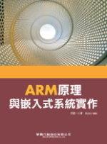 ARM原理與嵌入式系統實作 /