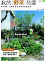 我的野菜花園 /