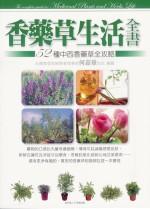 香藥草生活全書 :  52種中西香藥草全攻略 /