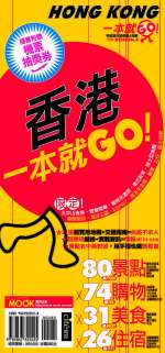 香港一本就GO! :  HONG KONG /