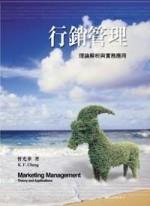 行銷管理:理論解析與實務應用
