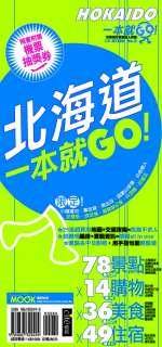 北海道一本就GO! :  HOKKAIDO /