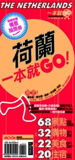 荷蘭一本就GO! =  The Netherlands : THE NETHERLANDS /