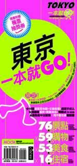 東京一本就GO! =  Tokyo : TOKYO /