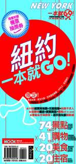 紐約一本就GO! =  New York : NEW YORK /