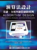 演算法設計 : 基礎、分析與網際網路實例