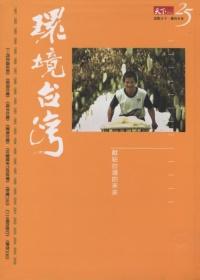 環境臺灣 : 獻給台灣的未來