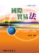 國際貿易法 /