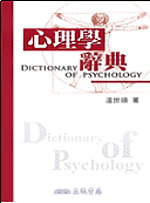 心理學辭典 =  Dictionary of psychology /