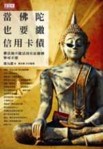當佛陀也要繳信用卡債 :  佛法如不能活用在紅塵裡,寧可不要 /