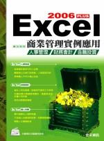 Excel商業管理實例應用:人事管理/財務會計/金融投資